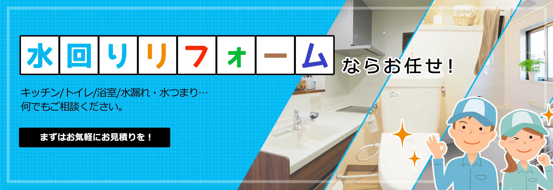 リフォーム キッチン 世田谷 区